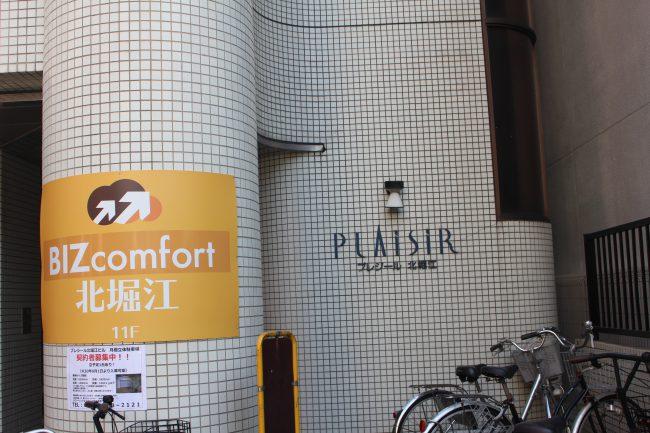 わくらく北堀江事務所へのアクセス(西大橋駅から)