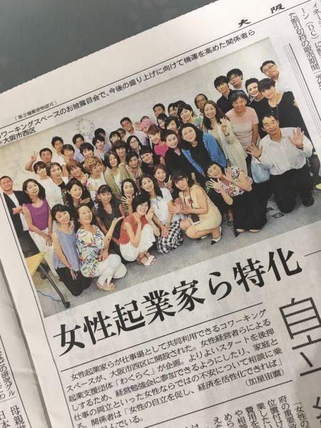 Yahoo!ニュース、大阪日日新聞に掲載していただきました
