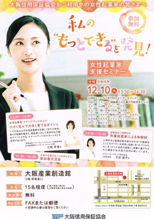 大阪信用保証協会 女性起業家応援セミナーに登壇しました(12/10)