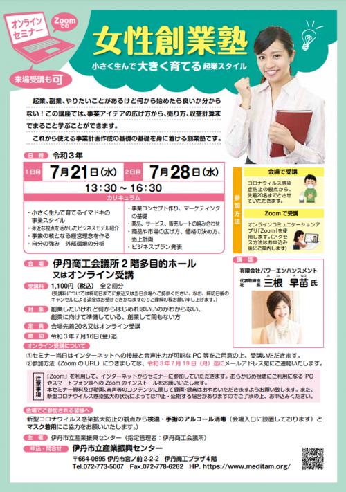 女性創業塾(伊丹市立産業振興センター主催)に登壇します